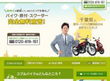 税理士さんの運営するコブルバイク