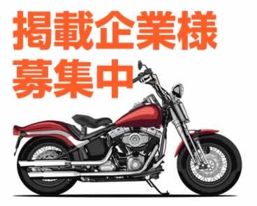 千葉でバイクの処分業者様